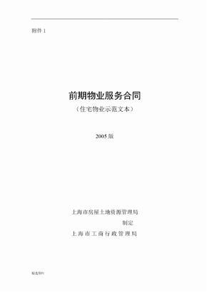 前期物业服务合同上海示范文本