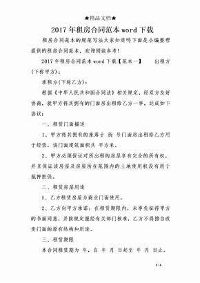2017年租房合同范本word下载
