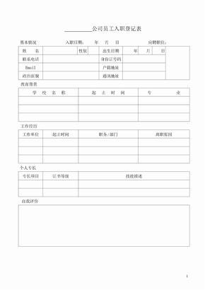 公司员工入职登记表模板1