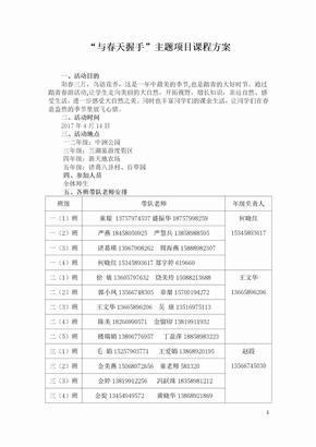 2017春游活动方案.docx