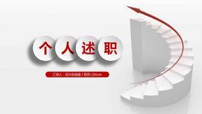 3D个人素材配图个人竞聘述职报告ppt模板