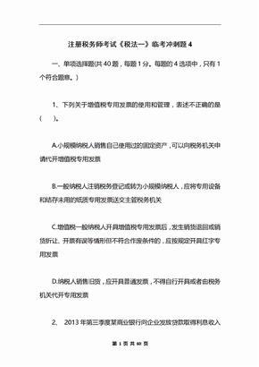 注册税务师考试《税法一》临考冲刺题4
