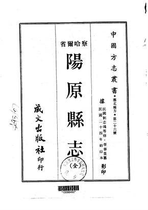阳原县志(全)