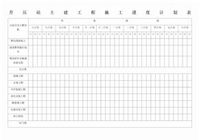 土建工程施工进度计划表.doc