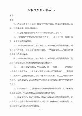 股权变更登记协议书