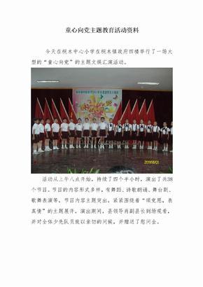 桐木镇六一童心向党主题教育活动