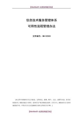 ISO20000体系文件--可用性流程管理办法