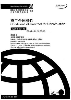 建筑施工合同通用条款