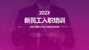 2020年公司新员工入职培训ppt模板