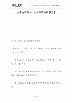合作协议范本:合伙开店协议书范本
