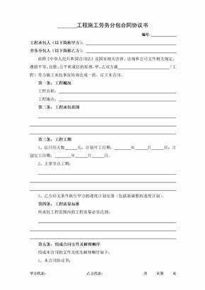 劳务分包合同协议书(范本)