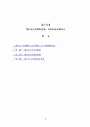 地产组织架构及职能调整方案081016