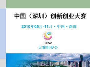 XXXX年05月-11月中国深圳创新创业大赛