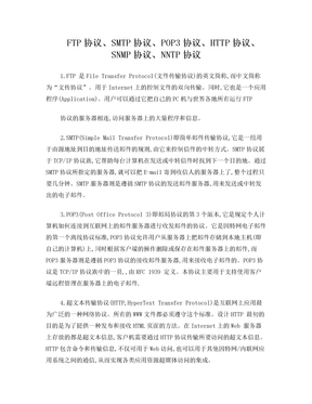 FTP协议、SMTP协议、POP3协议、HTTP协议、SNMP协议、NNTP协议