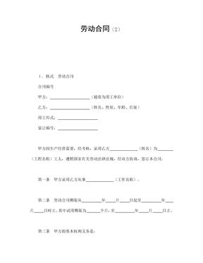 9劳动合同劳动合同(2)