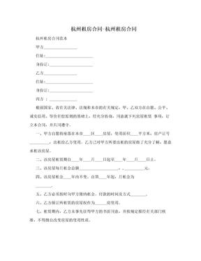 杭州租房合同-杭州租房合同