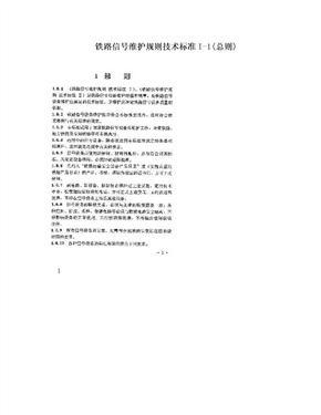 铁路信号维护规则技术标准I-1(总则)