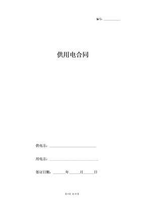 供用电合同协议书范本通用版