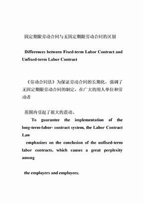 固定期限劳动合同与无固定期限劳动合同的区别(英文对照)