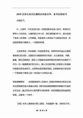 2019江苏公务员行测高分经验分享:备考实战技巧