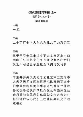 3500个常用汉字表(常用2500-次常用1000)