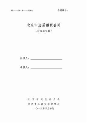北京市房屋租赁合同自行成交版