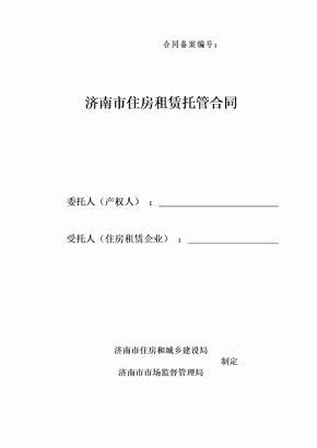 济南市住房租赁托管合同(2020版)