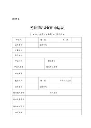 无犯罪记录证明申请表.pdf