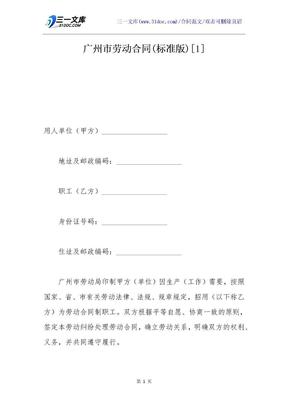 广州市劳动合同(标准版)[1]