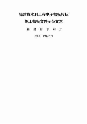 福建省水利工程电子招标投标施工招标文件示本.docx