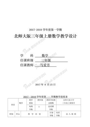 新北师大版三年级上册数学教案
