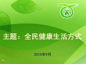 2015年9月健康大讲堂-全民健康生活方式.ppt
