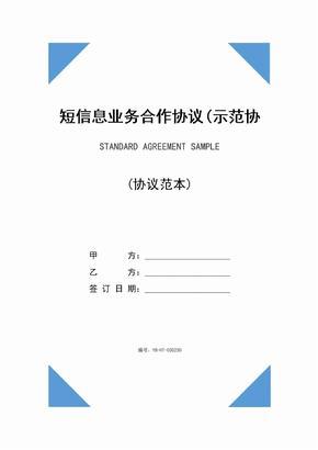短信息业务合作协议(示范协议)