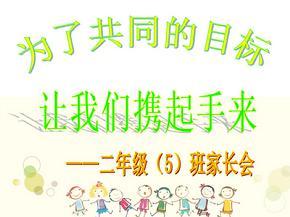 小学二年级家长会ppt课件(1)(1)