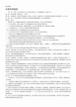 企业社保管理制度流程.doc