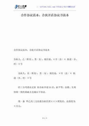 合作协议范本:合伙开店协议书范本_1