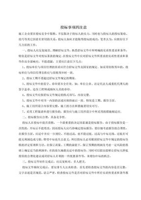 投标招标文件--投标事项四注意(DOC).doc