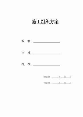 深圳某大酒店施工组织方案