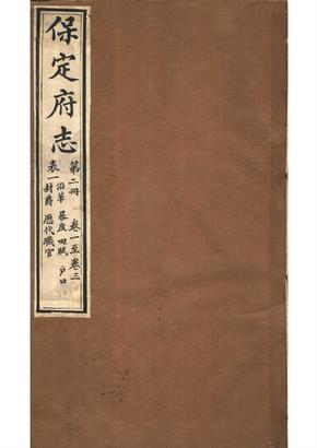 《保定府志  第01-3卷》