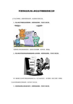 不签劳动合同 用人单位也不用赔偿双倍工资 .pdf