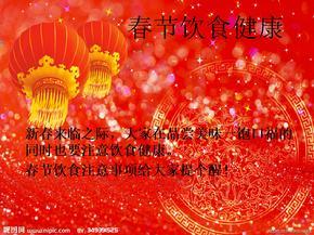春节饮食安全.ppt