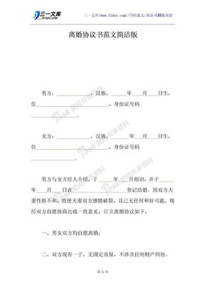 离婚协议书范文简洁版
