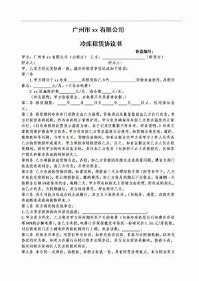 冷库租赁合同模板.docx
