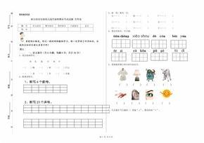 哈尔滨市实验幼儿园学前班期末考试试题 含答案