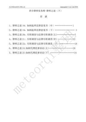 职业律师之道君合职业律师实务所培训资料(下)
