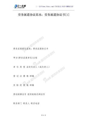 劳务派遣协议范本:劳务派遣协议书[1]