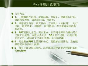 优秀毕业设计文答辩ppt模板注意事项的介绍以及范例.ppt