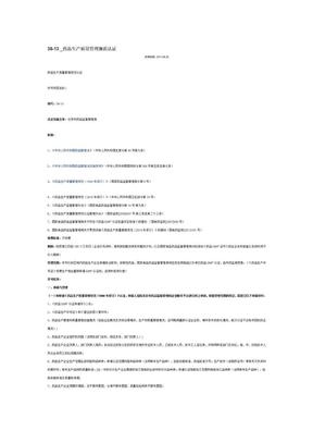 GMP认证程序