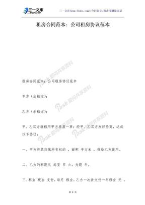 租房合同范本:公司租房协议范本