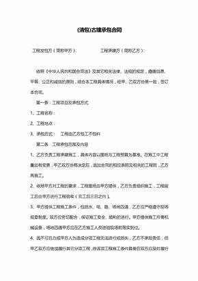 清包古建施工合同(标准版)